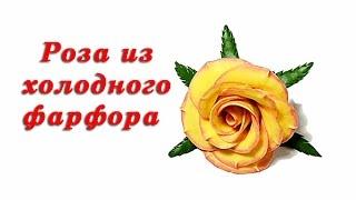 Холодный фарфор Роза из холодного фарфора(В этом видео повествуется о технике работы с холодным фарфором. Вам предлагается создать розу из холодного..., 2015-08-24T14:17:37.000Z)