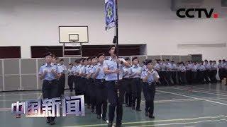 [中国新闻] 行走澳门——澳门治安警察局 | CCTV中文国际