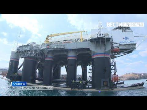 Плавучий космодром «Морской старт» пришвартовался в Славянке. Когда будет первый запуск?