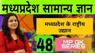 MP GK - मध्यप्रदेश के राष्ट्रीय उद्यान - MP GK SERIES IN HINDI