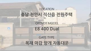 오픈게이트 목재 전원주택 자동대문 충남 천안시 직산읍 …