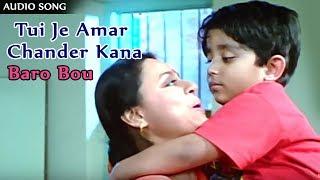 tui-je-amar-chander-kana-banashri-sengupta-baro-bou-movie-songs-gathani-music