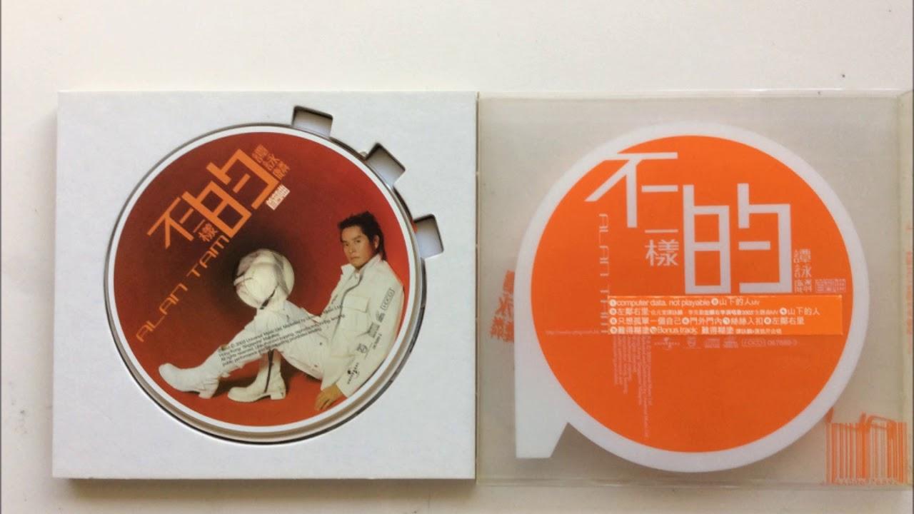 Alan Tam & Hacken Lee* 譚詠麟//李克勤 - 04 香港紅館開心演唱會
