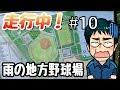 豪雨接近中、瀬戸大橋を眺める野球場でしんみり緑地散策していると…[あじさい・海・鳥の声・アメンボ]香川県ツーリング観光『走行中!』#11(番の州公園・番の州球場)