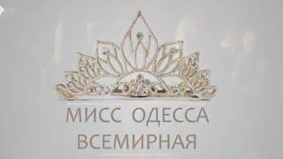 Конкурс Красоты Мисс Одесса Всемирная 2016