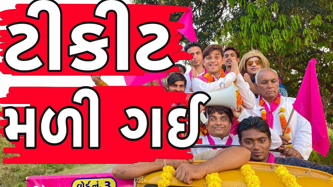 ટીકીટ મળી ગઈ | Khajur Bhai | Jigli and Khajur | Election special | Khajur New Video | Nitin Jani