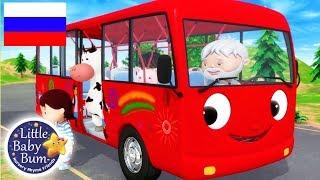 детские песенки | Колёса у автобуса - часть 14 | мультфильмы для детей | Литл Бэйби Бам