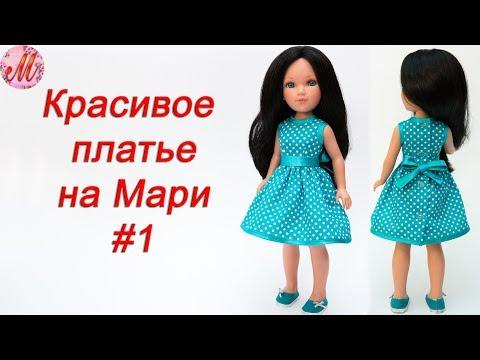 Как сшить платье своими руками для большой куклы