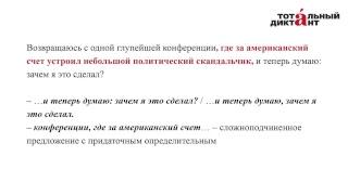 20.03.2019 Н/НН в разных частях речи (2 урок)