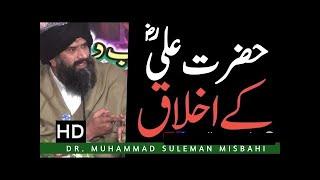 Hazrat Ali (RA) kay Akhlaq - Best Bayan By Dr suleman Misbahi-2020 bayan