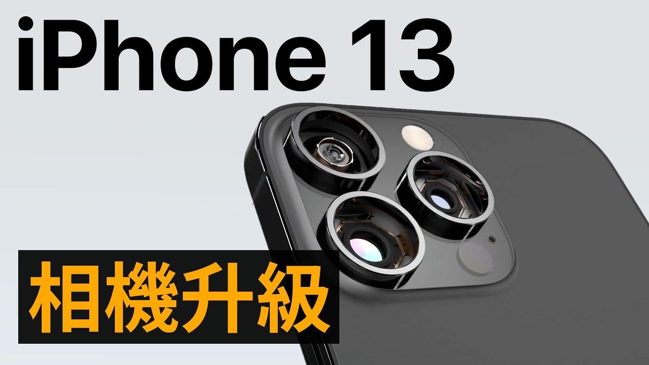 iPhone 13 相機大升級 | 更大台的 iPad Pro!