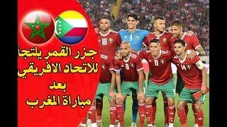 جزر القمر يلتجا للاتحاد الافريقي بعد مباراة المغرب وجزر القمر وهكذا كان حديث مدرب المنتخب