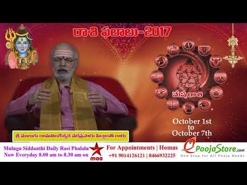 Mesha Rasi (Aries Horoscope) - October 01st - October 07th Vaara Phalalu