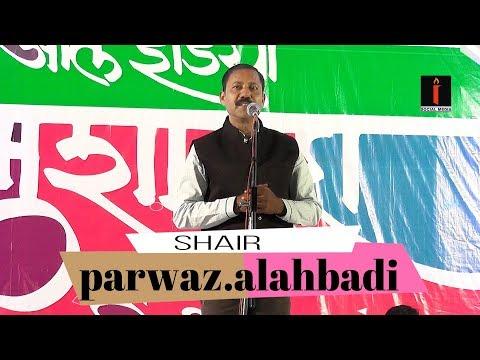 PARWAZ ALAHABADI all india mushaira nagpur मय गंगा जमना का पैगाम लेके आया हों
