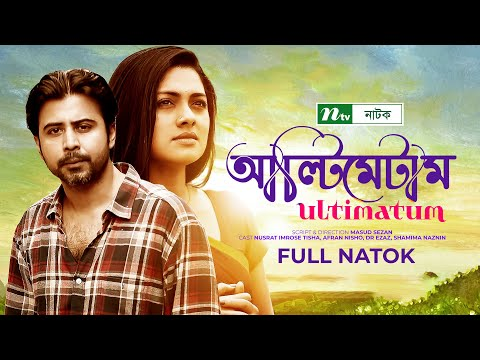 Download Youtube: Bangla Natok - Ultimatum, EP 01-07 (Full) - Tisha, Afran Nisho by Masud Sezan