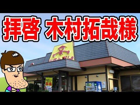 キムタク 山田 うどん