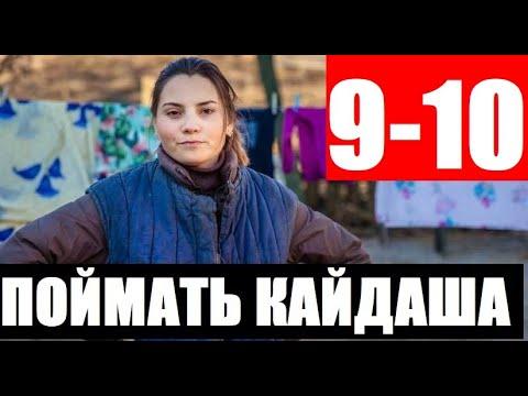 ПОЙМАТЬ КАЙДАША 9, 10СЕРИЯ (сериал, 2020) АНОНС ДАТА ВЫХОДА