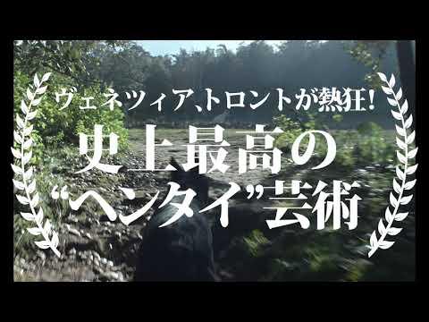 映画『触手』日本版予告編