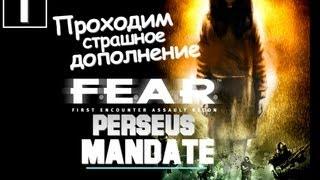 F.E.A.R. Perseus Mandate Прохождение - [Серия 1]