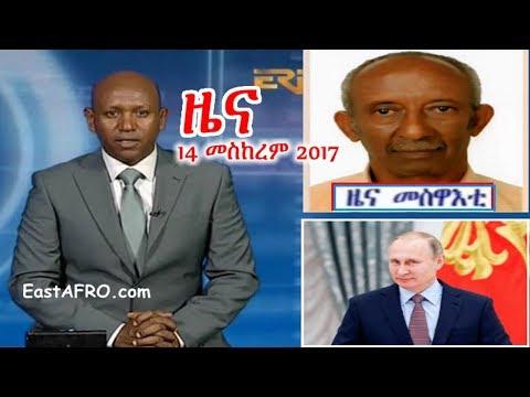 Eritrean News ( September 14, 2017) |  Eritrea ERi-TV