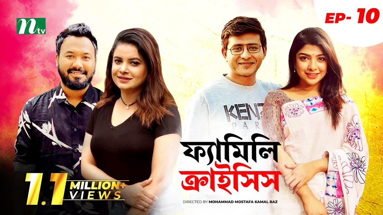 Download Family Crisis | ফ্যামিলি ক্রাইসিস | EP 10 | Sabnam Faria | Sarika Saba | NTV New Drama Serial