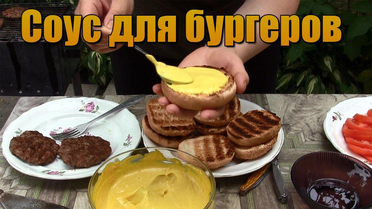 сырный соус для гамбургера рецепт
