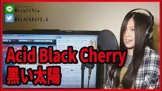 Acid Black Cherryの黒い太陽を歌いました☆ チャンネル登録をお願いしま...