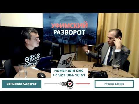 «Уфимский разворот» Рафис Кадыров о выдвижении на пост главы Башкортостана