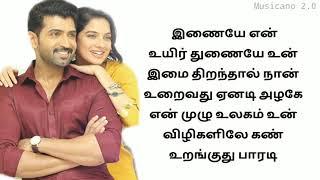 Inayae Song Full Tamil Lyrics | Sid Sriram | Thadam | @Lovely Pics!