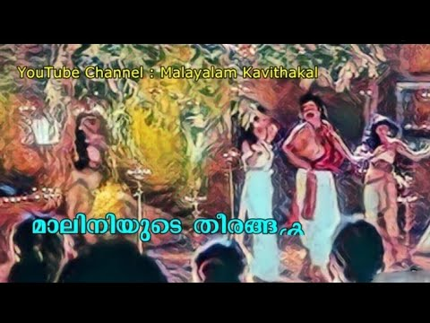 Maliniyude Theerangal Whatsapp Status | Aarodum Parayaruthe Premathin status