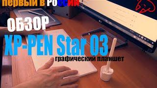 Первый в России обзор графического планшета XP-Pen Star 03!(Распаковка планшета: https://www.youtube.com/watch?v=nzgEFhbQVkM Компания XP-Pen Technology CO. была основана в 2005 году, в Японии. В 2015..., 2016-03-15T22:08:38.000Z)
