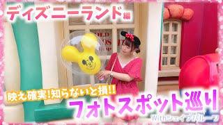 可愛すぎる!!大人気のバルーンと巡る激カワフォトスポット紹介♡【ディズニーランド編】