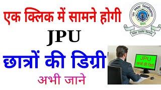 Jpu students degree in front of one click//एक क्लिक में सामने होगी Jpu के छात्रों की डिग्री//skstw