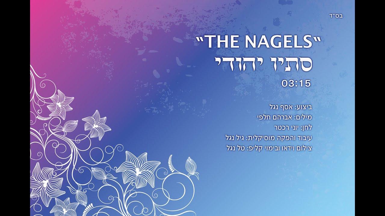 אסף וגיל נגל סתיו יהודי קליפ [אריק איינשטיין] | [Assaf & Gil Nagel Fall Jew Clip [Arik Einstein
