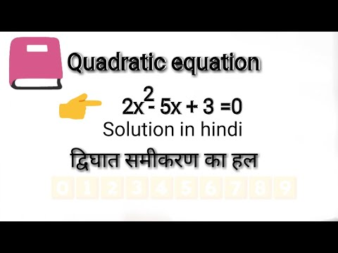 how to solve quadratic equation for class 9 10 rbse &cbse