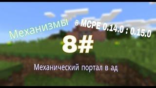 Механизмы в Minecraft PE 0.14.0 : 0.15.0 8#Компактный механический портал в ад(, 2016-05-21T17:01:27.000Z)