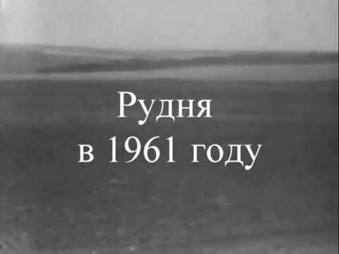 Рудня в 1961 году.
