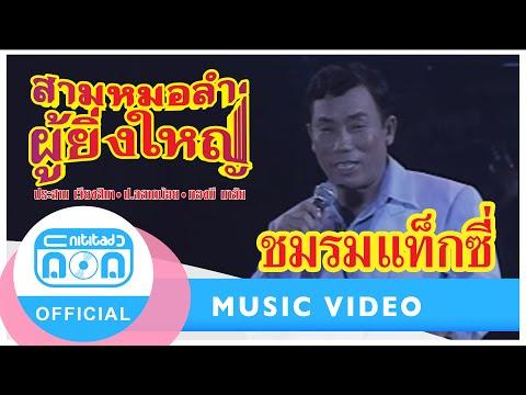 ชมรมแท็กซี่ ทองมี มาลัยประสาน เวียงสิมาป.ฉลาดน้อย [Official MV]