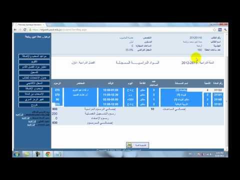 الدخول الى حساب جامعة الاميرة سمية - PSUT 2012