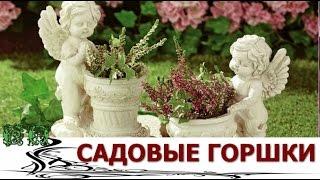 Необычные садовые ГОРШКИ.  Обзор самых интересных моделей