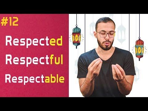 إنجلش تيك اواي 2 -الفرق بين Respected, Respectful, Respectable