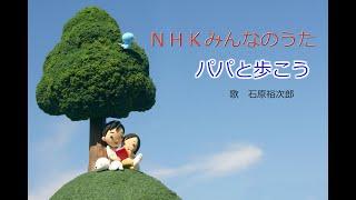 980年4月-5月に、NHKの『みんなのうた』で放送。後に石原プロモーション...