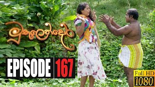 Muthulendora | Episode 167 16th December 2020 Thumbnail