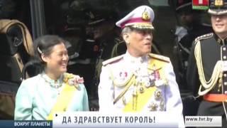 Новый король Таиланда. Вокруг планеты