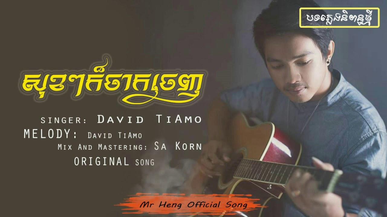Download បទថ្មី សុខៗក៏ចាកចេញ  SINGER  David TiAmo Official Audio