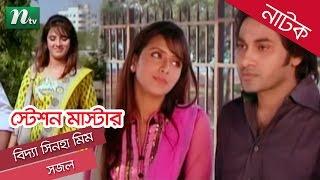 Bangla Natok Station Master (স্টেশন মাস্টার) | Bidya Sinha Saha Mim, Sajal | Drama & Telefilm