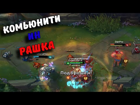 видео: {league of legends} Комьюнити Ин Рашка №1 - Потная Катка :)