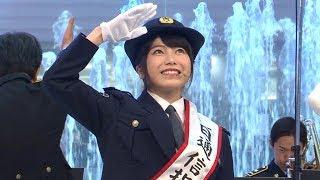 AKB48の横山由依が、「平成30年110番の日」のイベントに出席し、適切...
