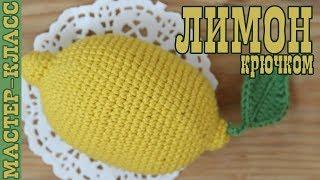Амигуруми Лимон вязаный крючком / Вязаная еда / Фрукты и ягоды игрушечная еда свои