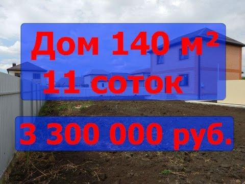 Купить дом в Краснодаре, 2 этажа, 11 соток земли